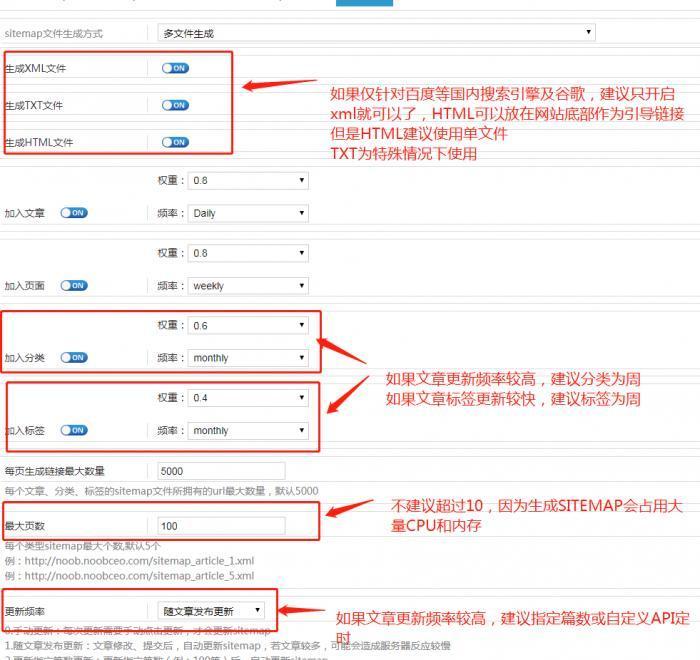 ZBlogPHP插件:ZBlogSEO工具包之基础设置说明
