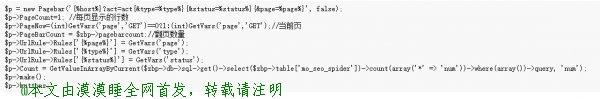 ZblogPHP:构造pagebar分页